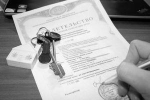 Где можно получить свидетельство о праве собственности на квартиру