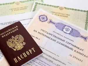 Документы для получения сертификата по рождению второго ребенка