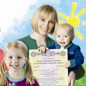 получение сертификата при рождении второго ребенка