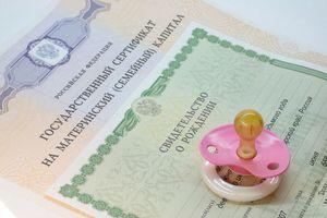 Способы перечисления средств госпомощи на нужды семьи