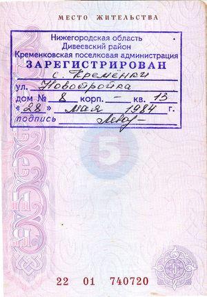 Получение штампа о регистрации