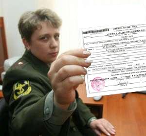 Получение временной регистрации