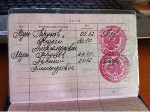 Штамп в паспорте - регистрация детей
