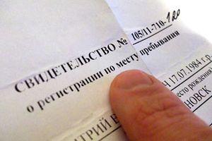 Правила регистрации граждан по месту пребывания