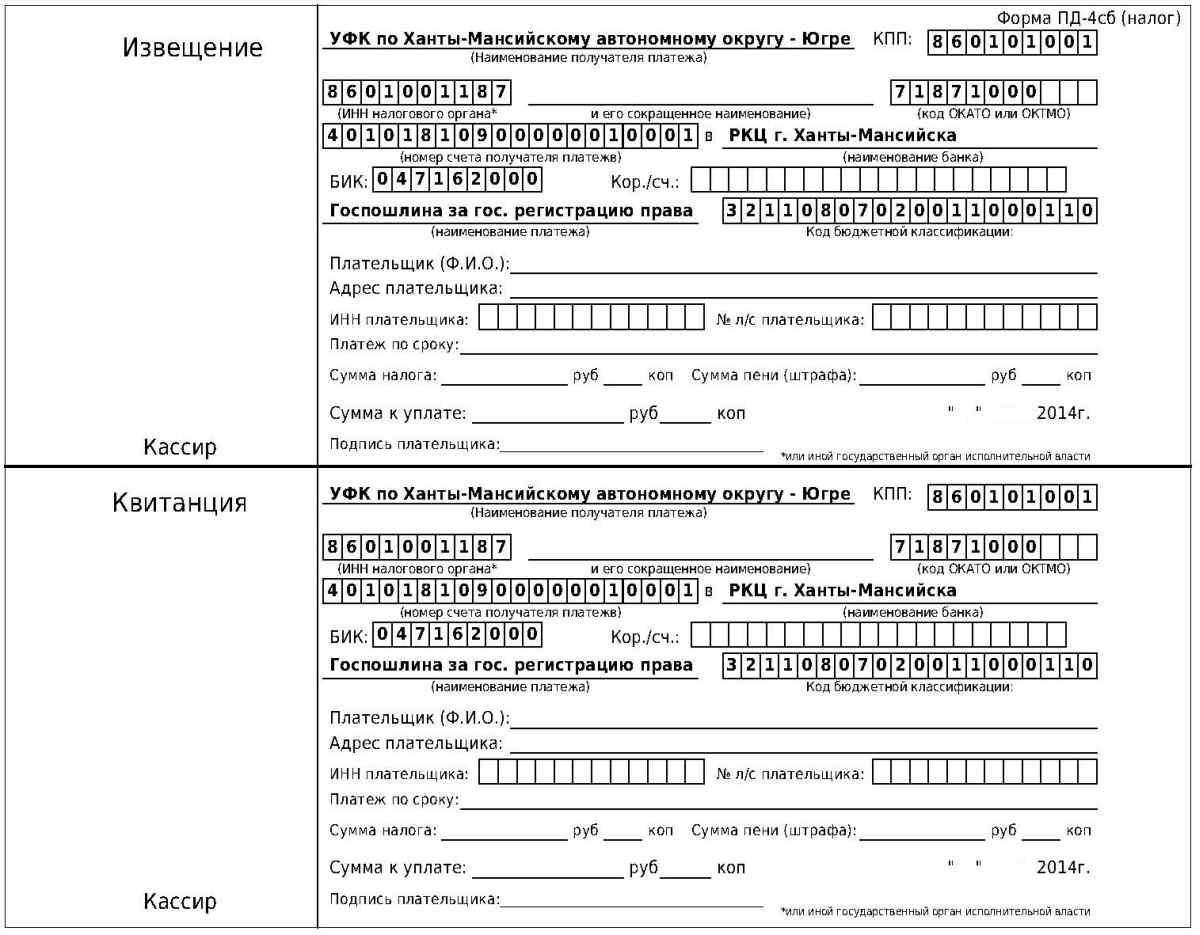Квитанция об оплате госпошлины за регистрацию брака