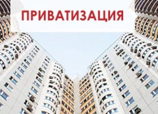 Условия продления программы приватизации жилья
