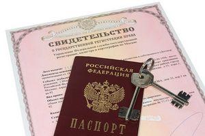 Процедура приватизации квартиры в собственность