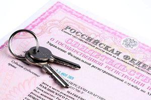 Получение свидетельства о праве собственности