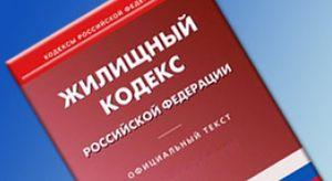 Какие изменения по содержанию устава ТСЖ внесены новым Жилищным кодексом РФ в 2016-2017 году?