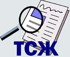 Получение документов ТСЖ собственником жилья