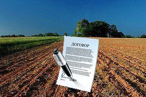 Заключение договора аренды земельного участка