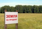 Правила проведения аукционов земельных участков