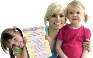 Документы для оформления кредита под материнский капитал