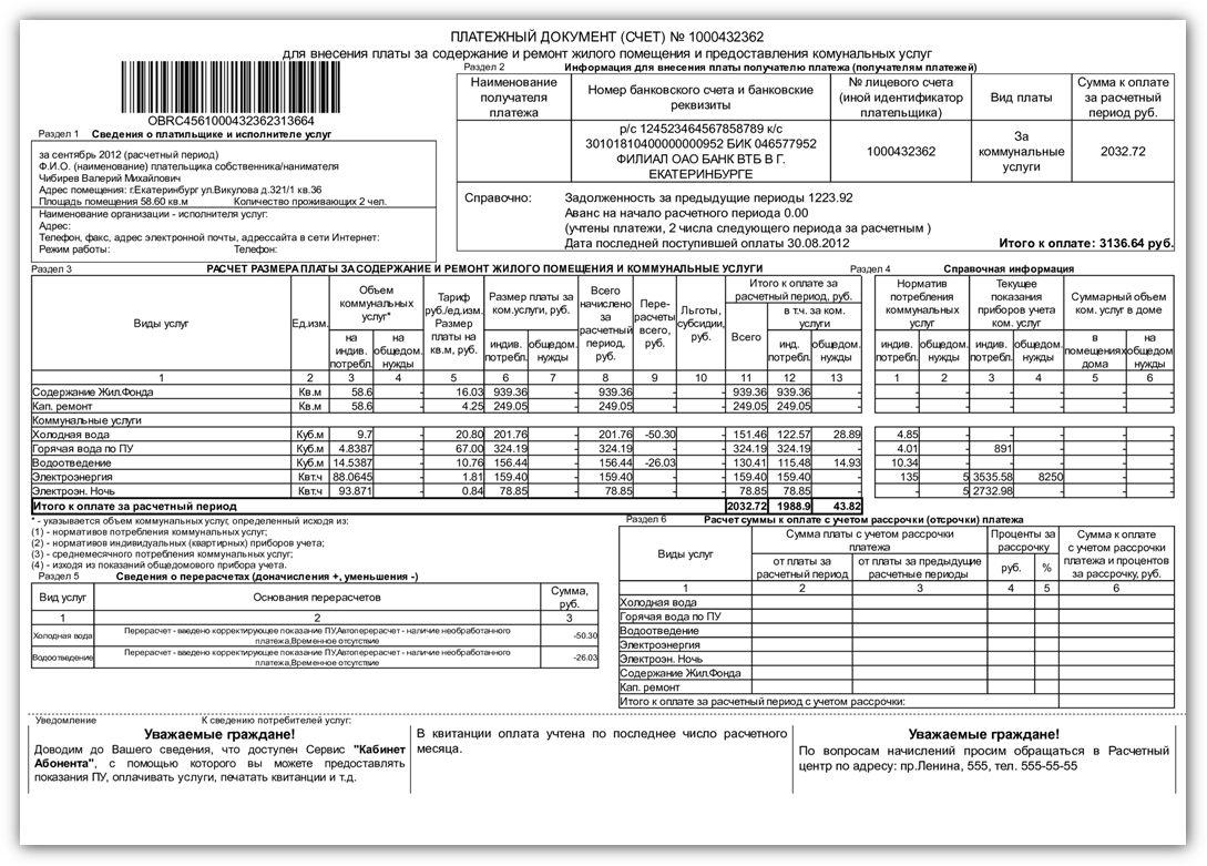 Образец заполнения квитанции на оплату коммунальных услуг