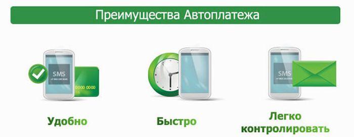 Преимущества автоплатежей от Сбербанка за коммунальные услуги