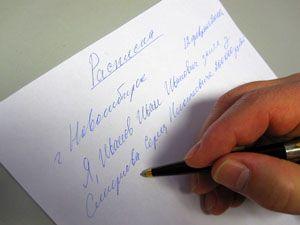 Содержание и форма расписки о получении задатка при покупке квартиры