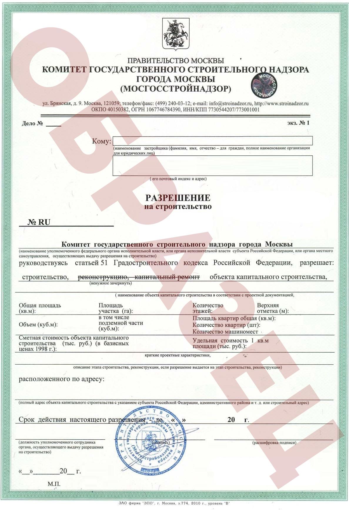 Образец Разрешения на строительство объекта недвижимости