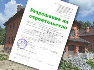 Правила получения разрешения на строительство индивидуального жилого дома