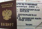 Способы снятия с регистрационного учета граждан по их месту жительства