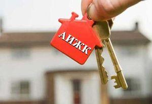 Услуги АИЖК при выдаче ипотечного кредита