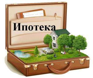 Документы для оформления ипотеки на землю
