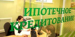 Условия предоставления помощи ипотечным заемщикам от АИЖК