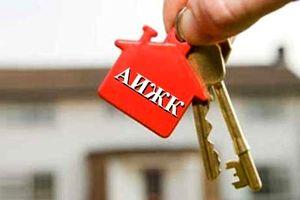 Помощь государства через АИЖК для ипотечных заемщиков