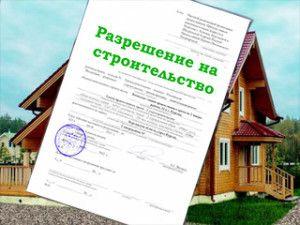 Как получить разрешение на строительство частного жилого дома