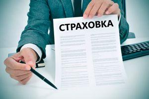 Документы для возврата стоимости страховки после выплаты кредита