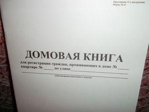 Какая информация содержится в домовой книге