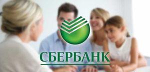 Порядок получения ипотечного кредита в Сбербанке молодой семьей
