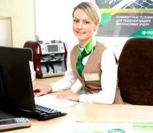 Порядок проведения оценки недвижимости для ипотеки в Сбербанке