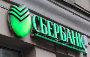 Сколько стоит оценка недвижимости для ипотеки в Сбербанке