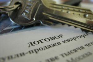 Законы РФ о расторжении договоров купли-продажи недвижимости