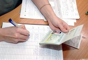 Функции временной регистрации граждан РФ