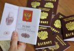 Что такое временная регистрация граждан РФ