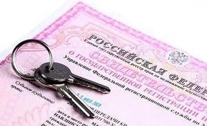 Узнать собственника квартиры по адресу
