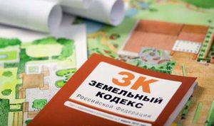 Законы РФ о кадастровой стоимости земельных участков