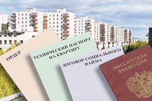 Документы для приватизации квартиры по договору социального найма