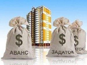 Правила выплаты задатка и аванса по законам РФ